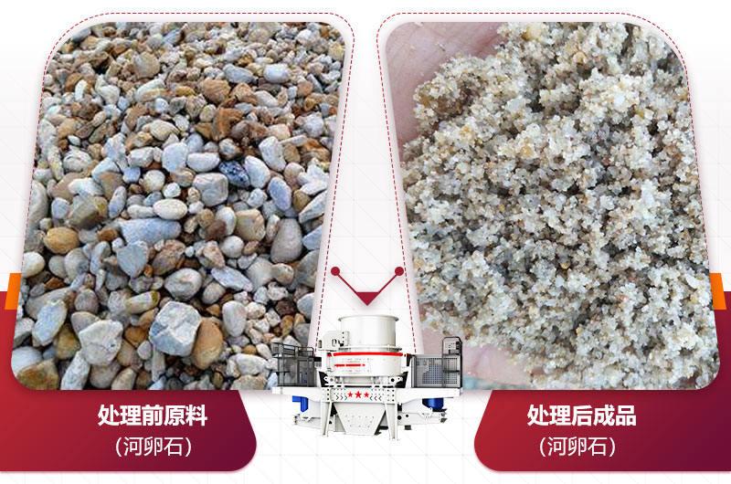 河卵石制砂机破碎河卵石