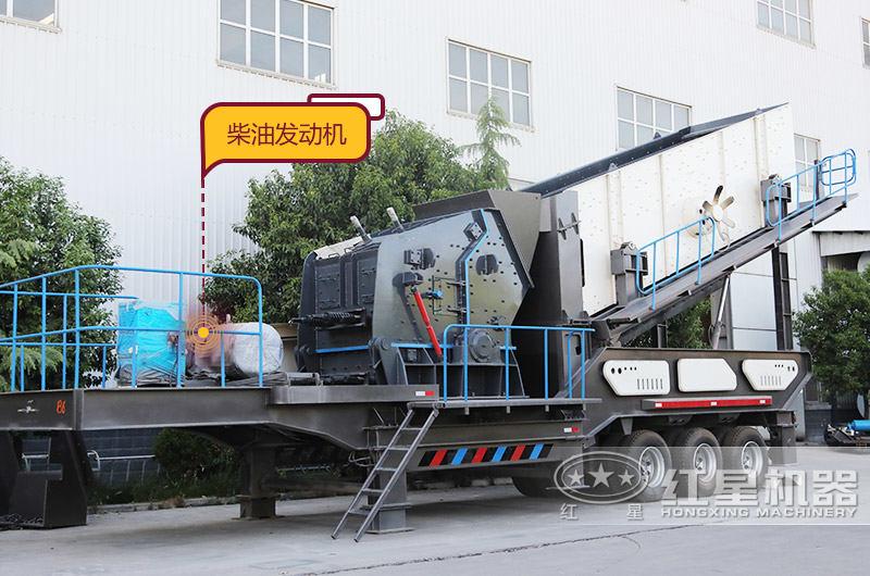 反击式移动破碎站科技先进,车头牵引,耗能小,产量高,油电混合