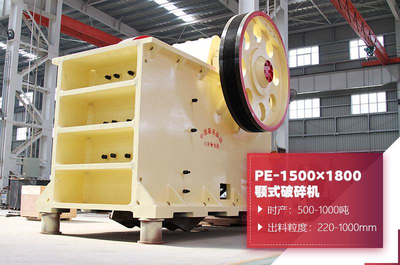 PE-1500×1800颚式破碎机图片