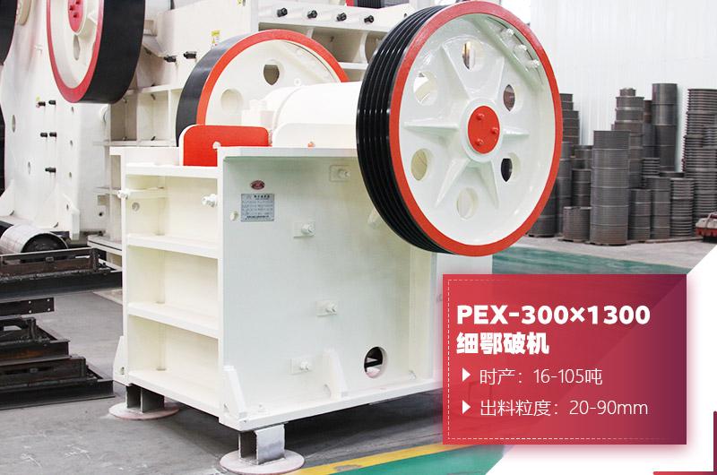 PEX-300×1300细鄂破机图片