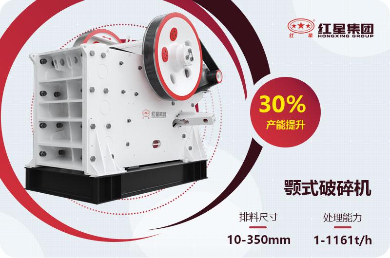 颚式破碎机每小时产量1-1160吨